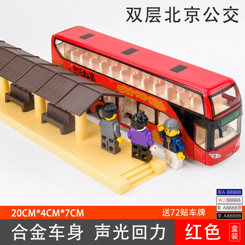 Beijing Double Decker Bus ♥ Package With Platform ♥ License Plate