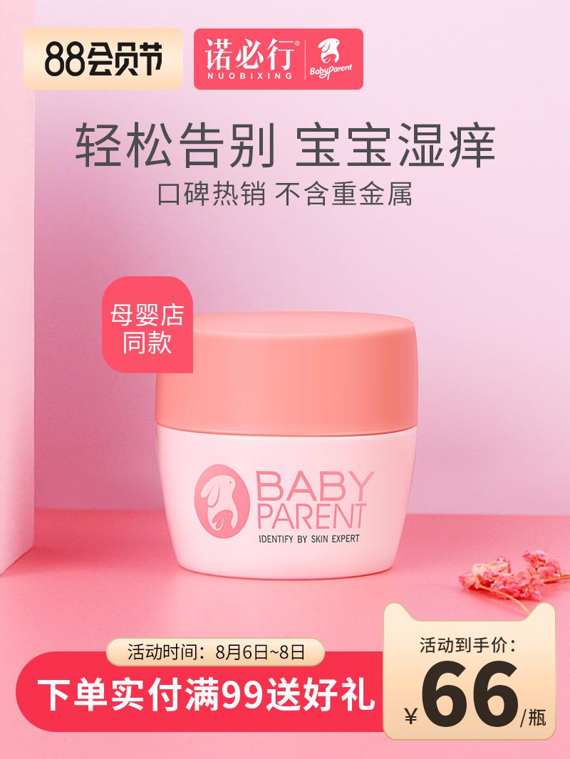 Nobby ligne bébé baot crème 20g bébé cracher humide rouge pet crème noisette crème crème crème.