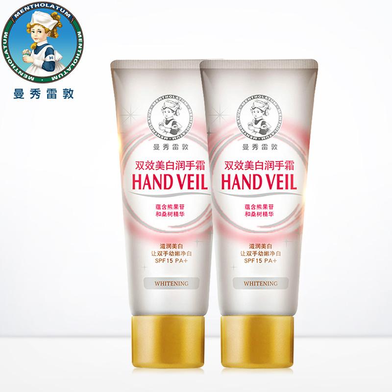【两支】曼秀雷敦双效美白润手霜滋润保湿补水提亮肤色防裂护手霜