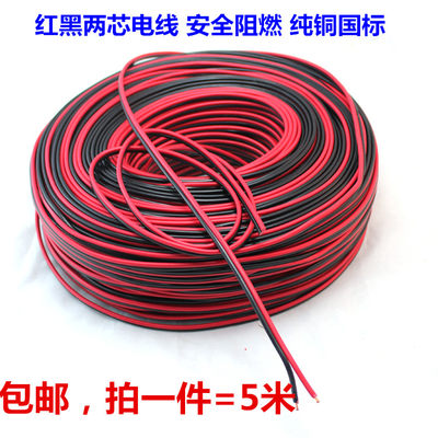 Household two-core small wire, double-core red and black pure copper wire, car modification double-row light with RGB four-core cable