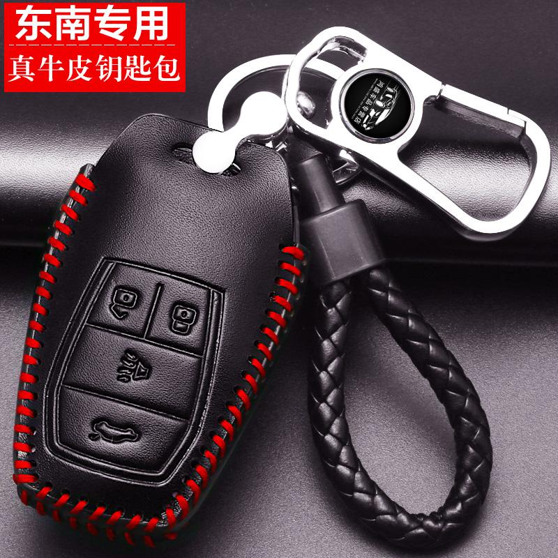 东南DX3钥匙套DX7菱悦V3菱致V5凌仕V6汽车钥匙包男真皮锁扣2018款