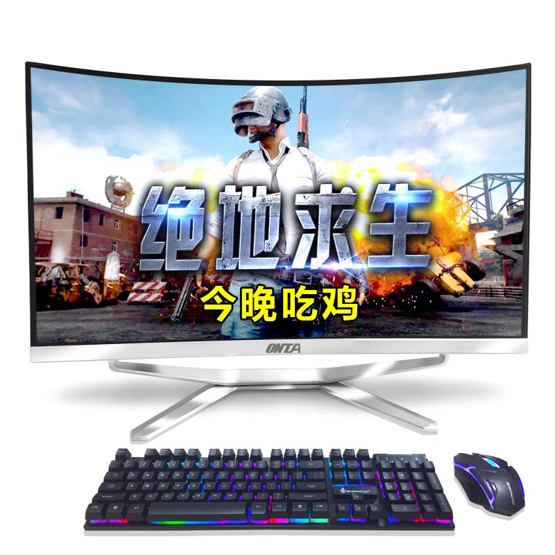 昂台一体机电脑24-27英寸曲面大屏办公家用电竞游戏独显台式主机