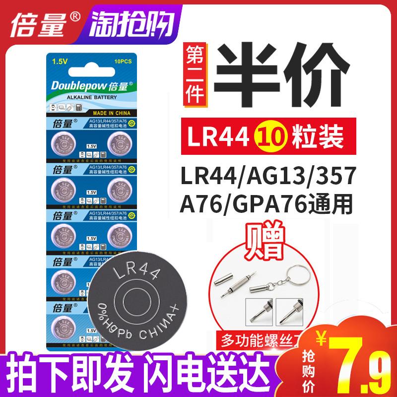 倍量AG13纽扣电池LR44电子手表L1154A76357a玩具1.5V圆形SR44游标卡尺扣式ag13小电池十粒通用电池lr44碱性