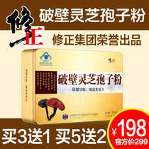 Ganoderma lucidum spore powder broken wall Ganoderma lucidum spore powder correction Genuine