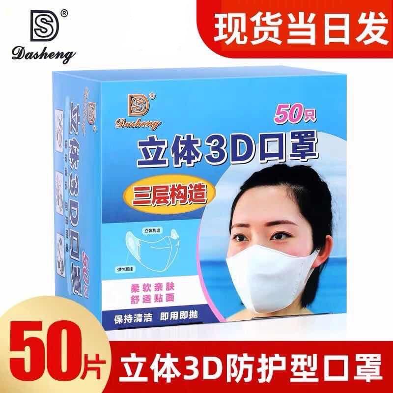 大胜口罩立体3D三层轻薄透气防尘面罩男女整盒包邮企业店铺