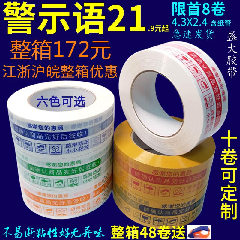 Taobao срочная доставка тюк лента бумага лента ширина предупреждение язык лента печать коробка с фиксированным система прозрачный пластиковый группа оптовая торговля полная загрузка контейнера (fcl)