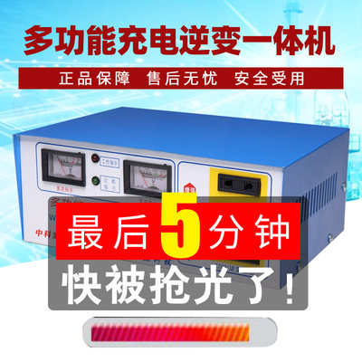 Power conversion inverter charging one machine 12V special turn 220 car motorcycle car home battery multi-function