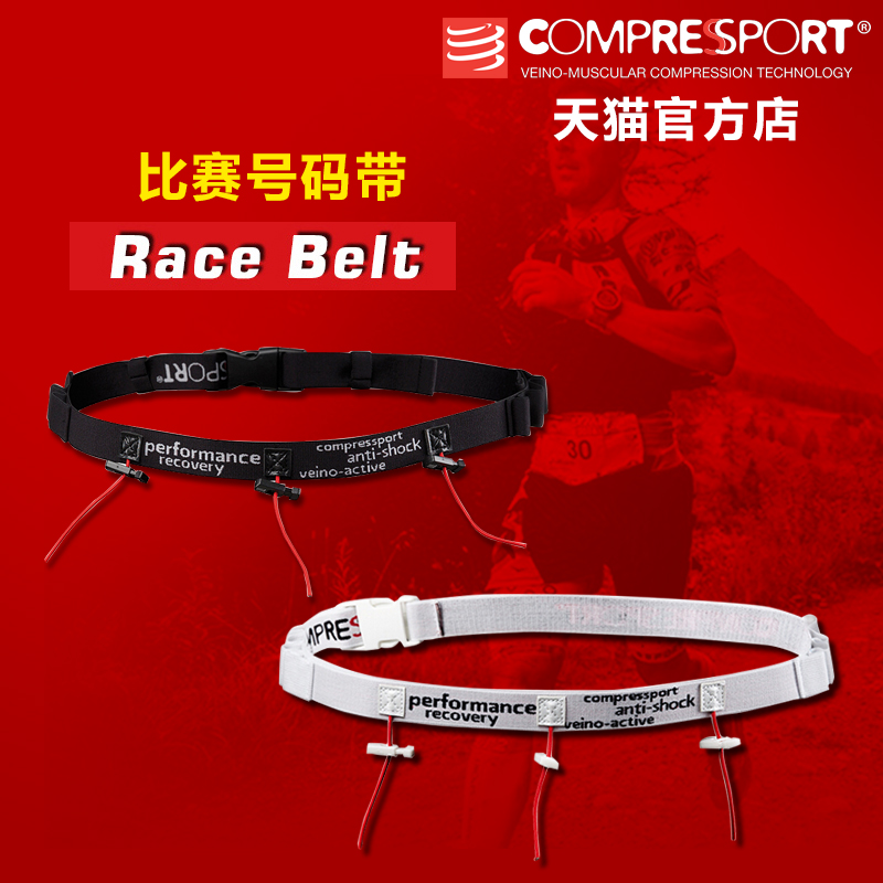 cb49ec17ffa Switzerland compressport race number belt marathon running belt number  cloth energy glue fixed belt