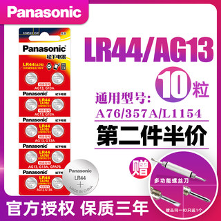 Panasonic LR44 button battery AG13 L1154 A76 357a SR44 button electronic watch toy remote control vernier caliper button type alkaline small battery round 1.5V