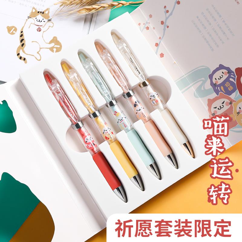 卡斯波和丽莎草莓蜜语系列按动中性笔5支装套装 QGPK3524 0.5mm黑色按压式子弹头