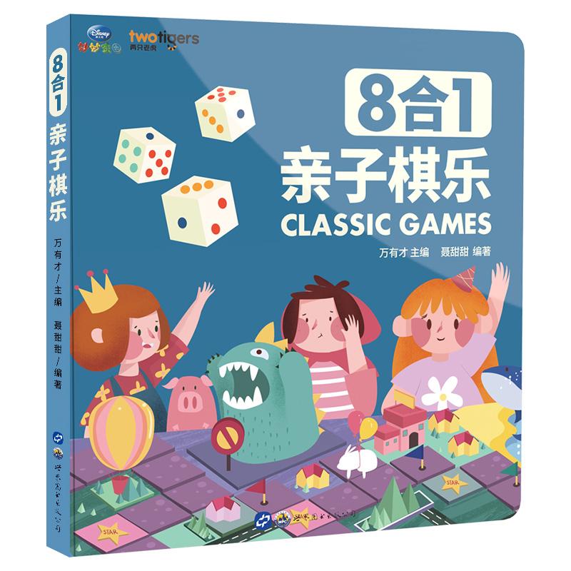 《8合1親子棋樂》兒童專注力訓練游戲書