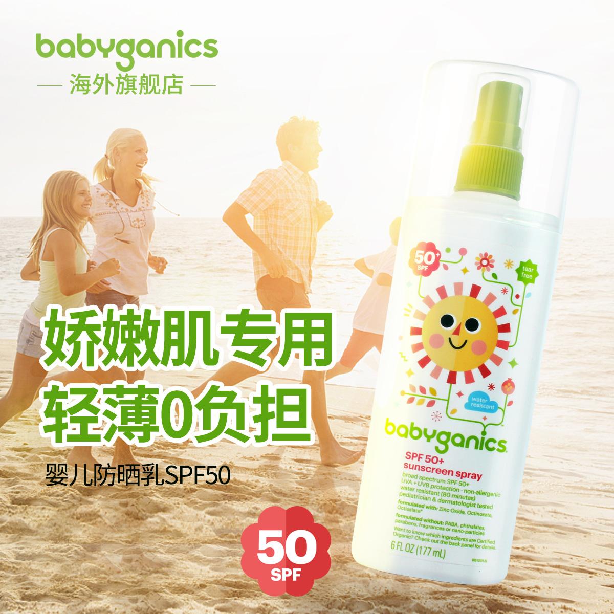Babyganics Gannick детские Солнцезащитный спрей детские Солнцезащитный детские на младенца Солнцезащитный лосьон spf50