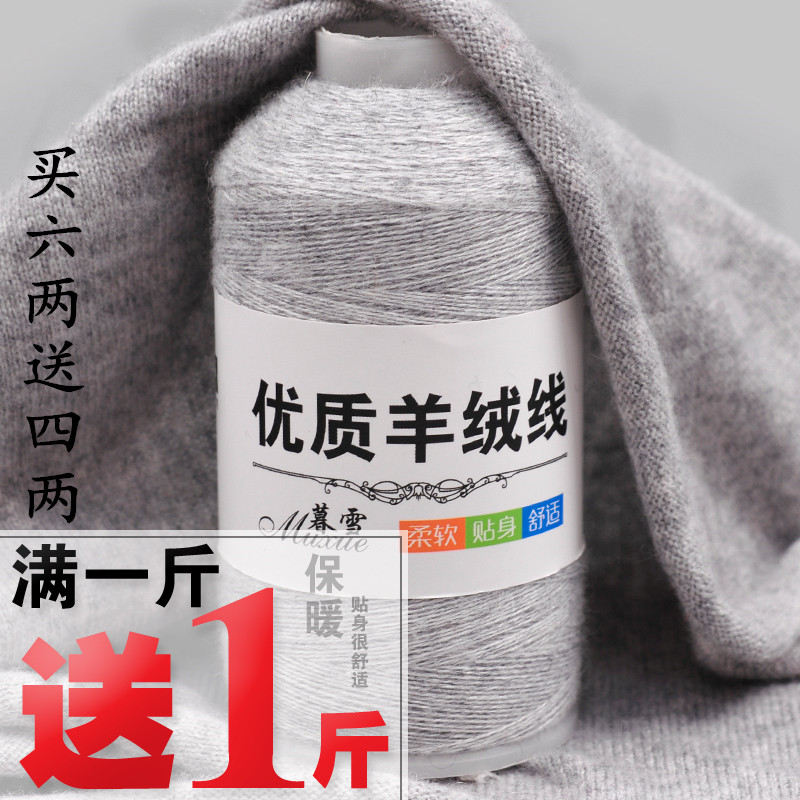 北京雪莲山羊线纯机织绒线毛线宝宝山羊手编绒线羊绒线