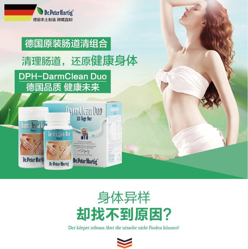 Dr.Peter Hartig 德国DPH肠道清组合50粒+30g清宿便排肠毒瘦身 产品系列 第1张