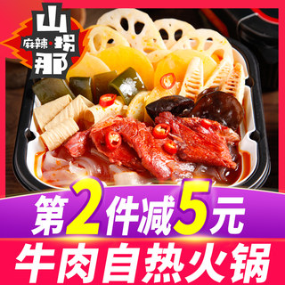 Shanguai Na self-heating small hot pot convenient hot pot instant self-cooking instant lazy hot pot beef self-heating hot pot