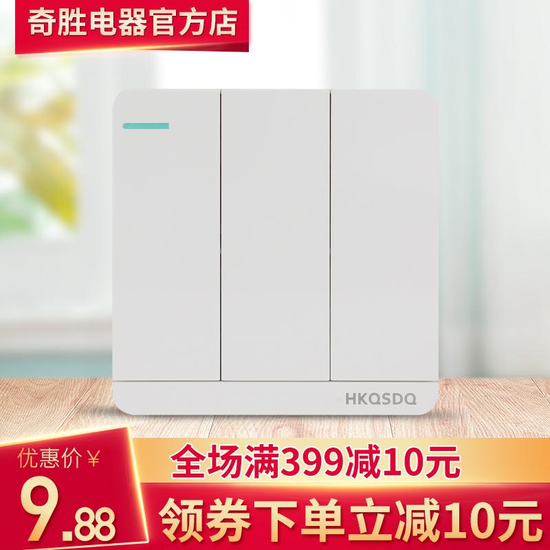 奇胜家用开关插座墙壁面板三联单控三开单控荧光86型电源开关白色