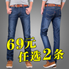 Spring new men's Slim jeans men's straight loose large size youth pants male Korean version of the trend of summer thin