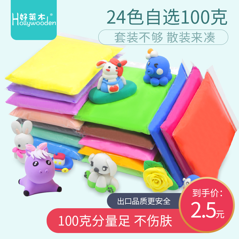 Good Wood 24 color optional ultra-light clay 100g3d color mud plasticine set non-toxic space mud children's toys