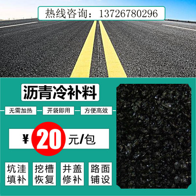 Asphalt cold repair material, asphalt concrete repair material, asphalt asphalt repair material, cement pavement pothole cover repair material