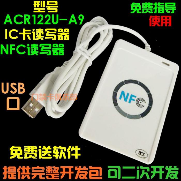 ACR122-A9 версия U дверь Запрещенная карта UID-кард-ридер копия IC-кард-ридер расшифровка карта лифта NFC