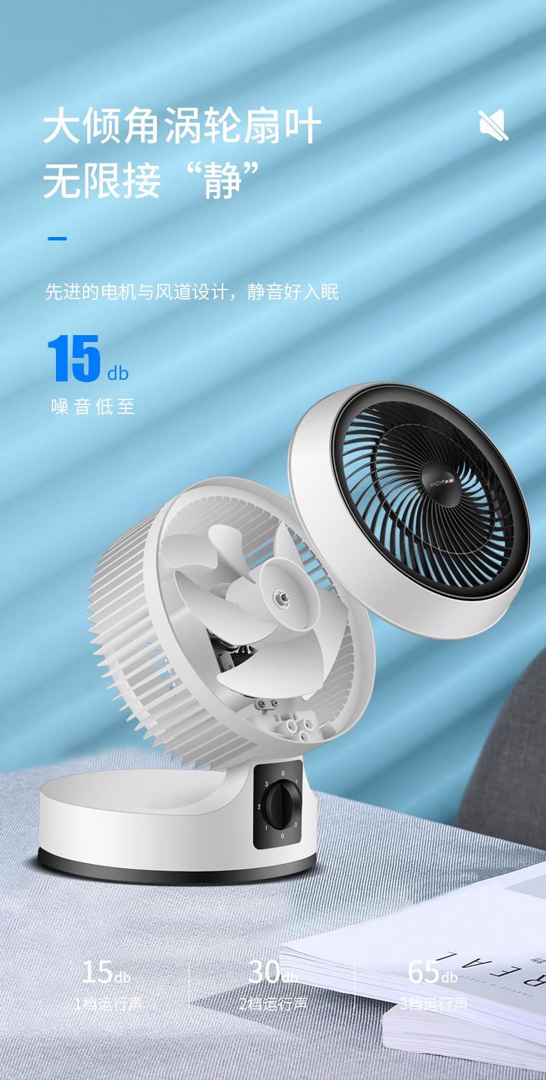 水星 空气循环扇 3D涡轮聚风 图5