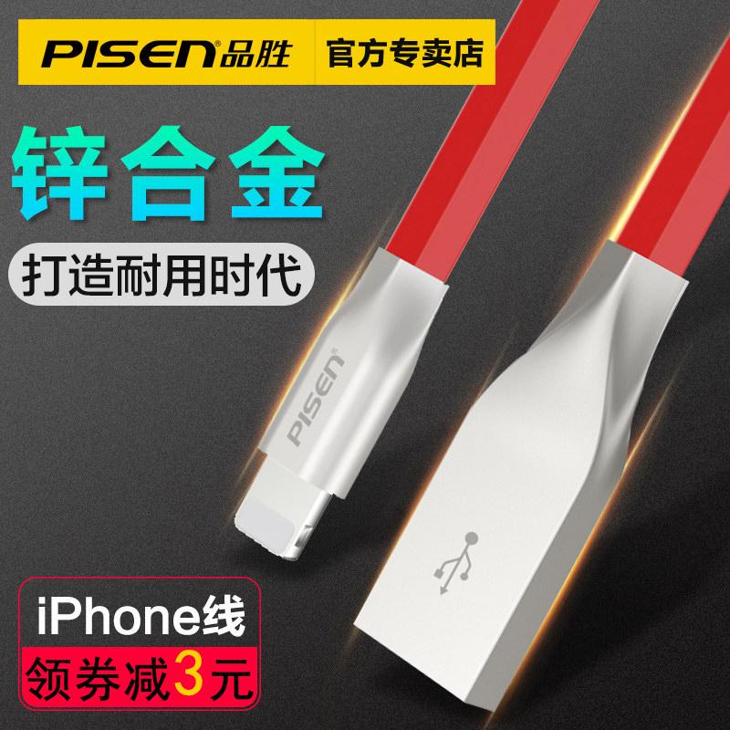 品胜iphone6短款数据线6s手机xsmax六1.2米6sp快充x正品5s苹果i6七8x官网7plus苹果0.2m便携xr苹果充电线6p