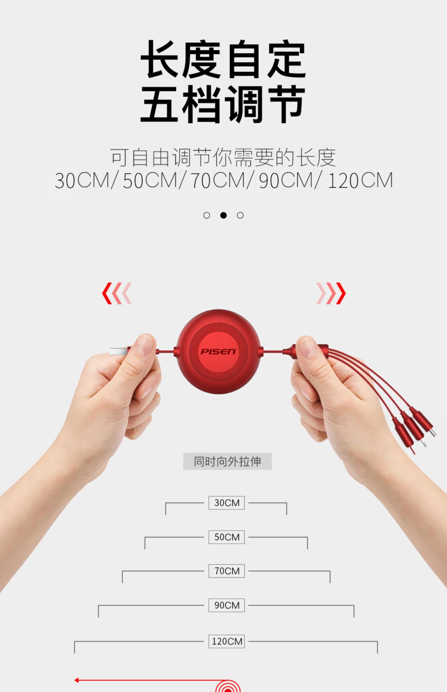 品胜苹果12数据线三合一充电线器6
