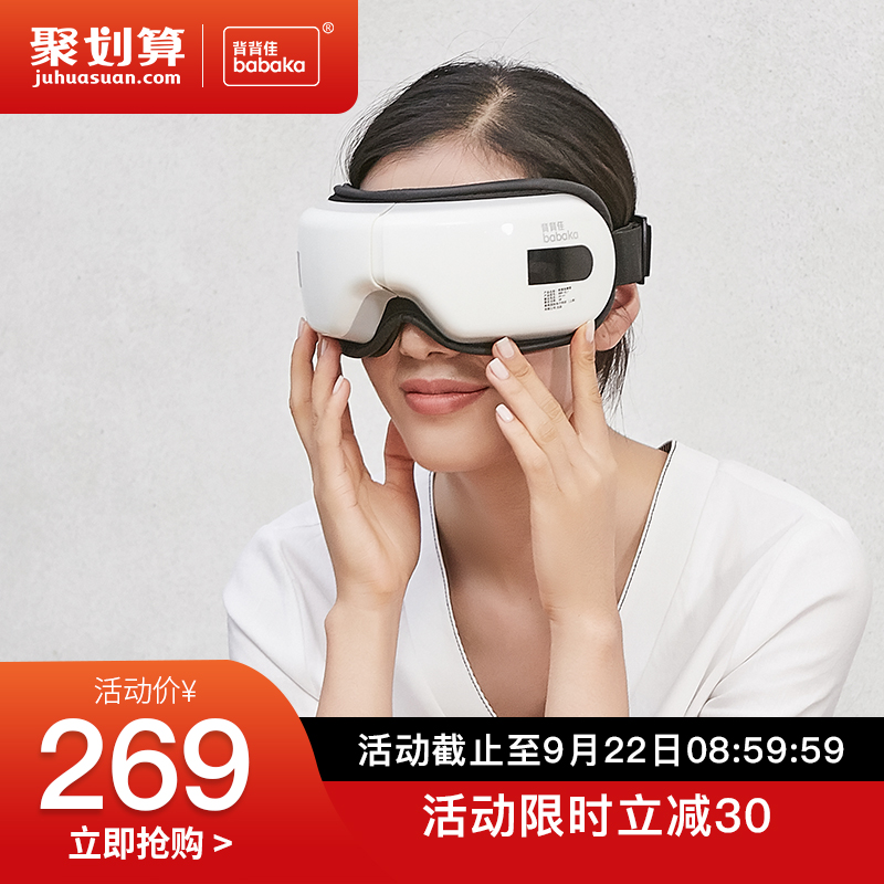 Back and back good eye massage instrument relieve fatigue eye heat apply goggles charging intelligent vibration eye massage device