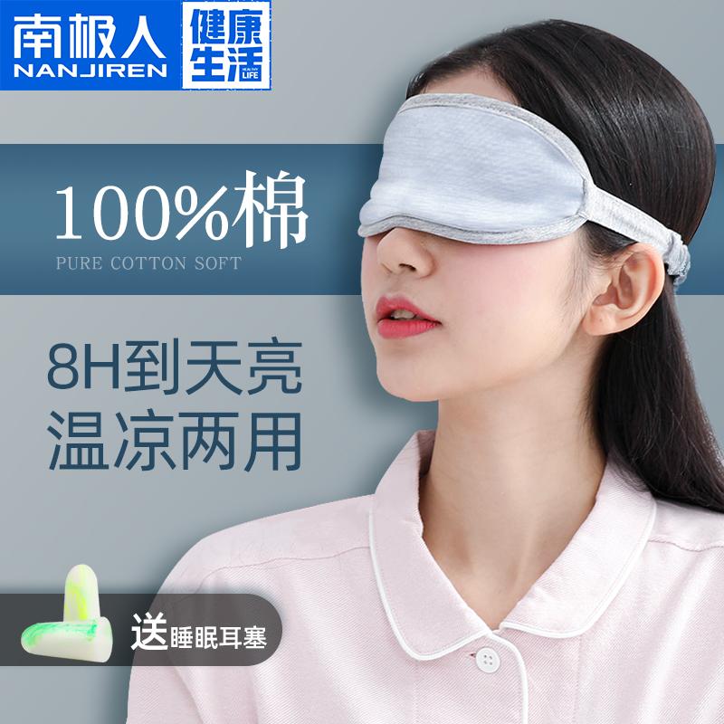 南极人眼罩睡眠神器遮光眼照睡觉学生透气男女缓解眼疲劳眼覃护眼