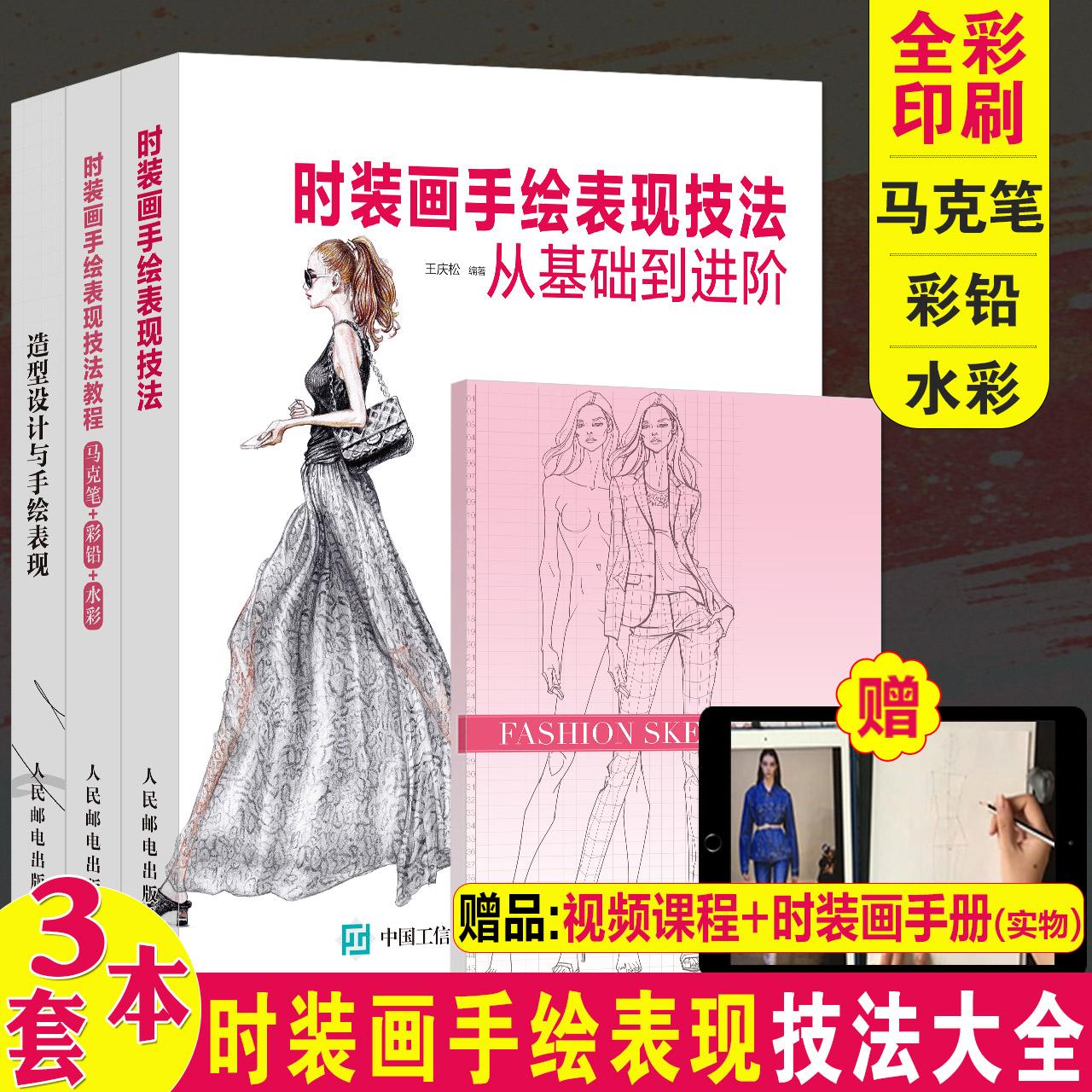 时装画手绘表现技法从基础到进阶 服装设计书籍 零基础自学款式造型设计手绘入门书 平面设计色彩搭配构成创意效果图教程 环球