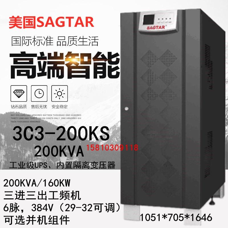 美国山特3C3-200KS工频机UPS电源200KVA负载160KW内置隔离变压器