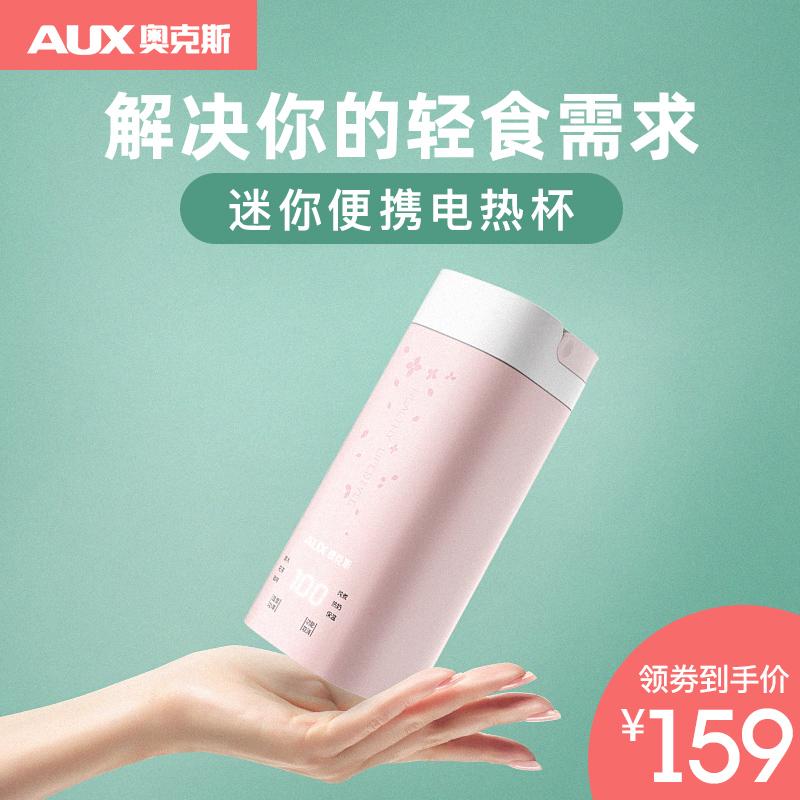 奥克斯电热水杯小型便携式加热旅行烧水电煮粥神器迷你养生电炖杯