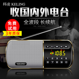 Coling F8 full-band radio new portable elderly semiconductor mini small rechargeable card fm FM radio for college students four or six English listening test