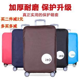 登機加厚外罩透明套子行李箱保護套託運防塵罩手柄20寸旅遊