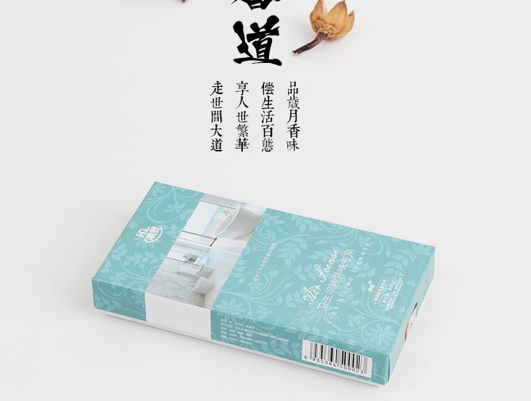 卫生间除异味专用香|香品系列-陕西省天行健生物工程股份有限公司