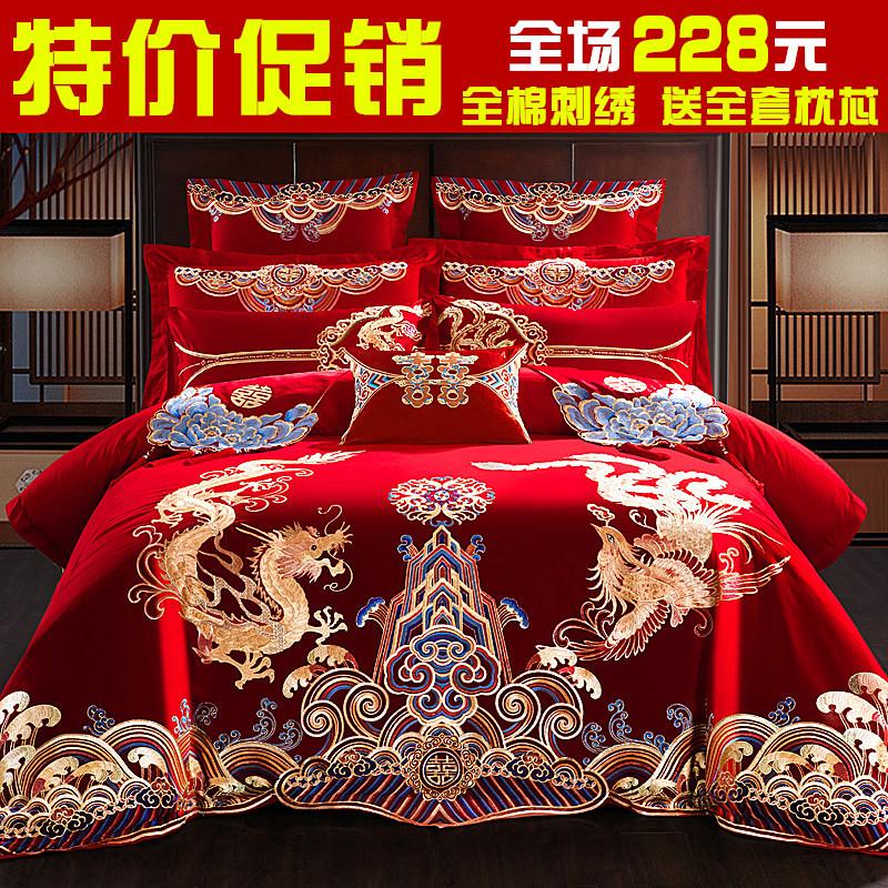 全棉结婚四件套大红刺绣婚庆床品婚房喜被六八十件套纯棉床上用品