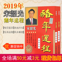 Товар в наличии Песня Shuguang 2019 Year of the Pig, Song Shuguang, Yuncheng Calendar, Song Shuguang, Year of the Pig, Календарь