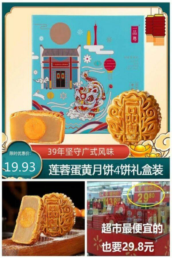 【一品粤】广式蛋黄莲蓉月饼礼盒装432g价格/优惠_券后19.93元包邮