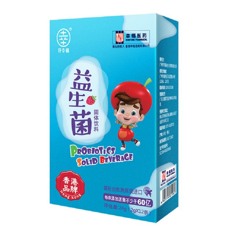 【香港幸福】儿童益生菌冲剂调理肠胃
