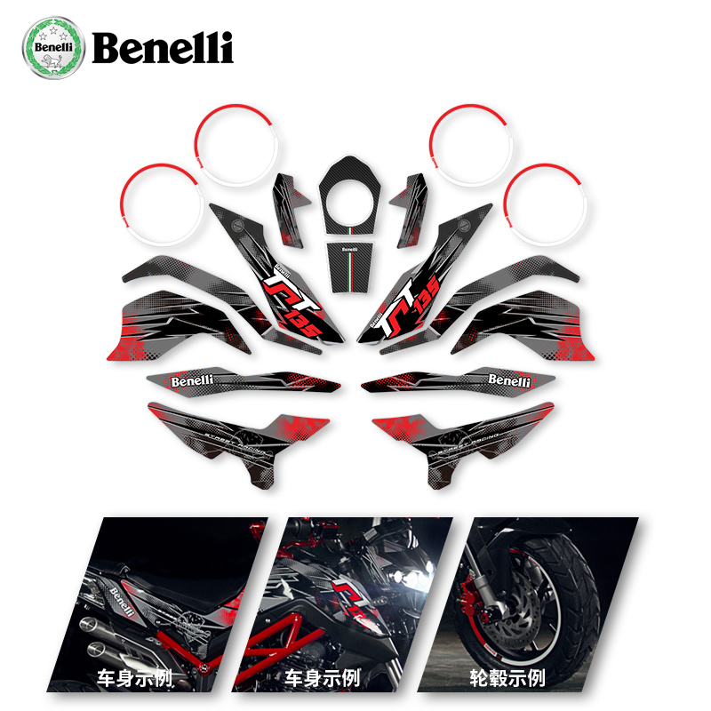 Benelli Benali motorcycle stickers modified accessories