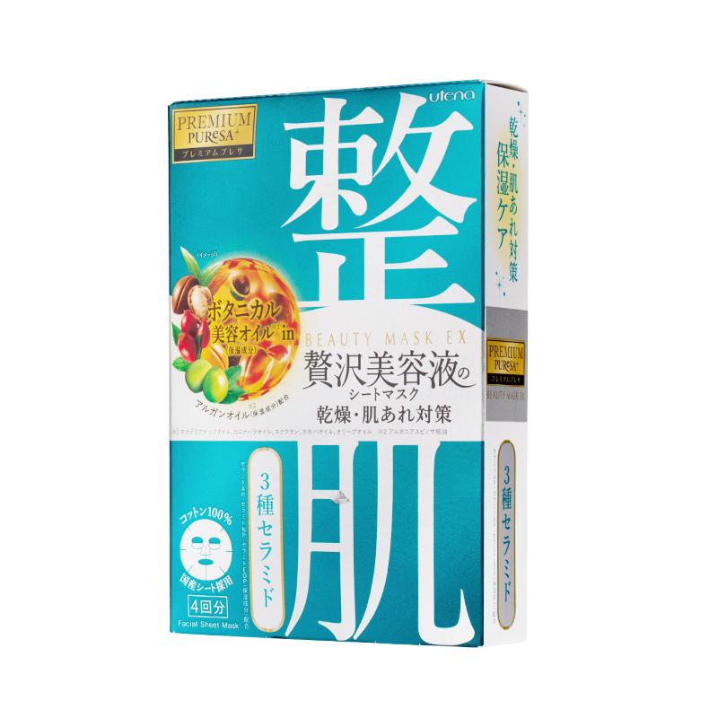 佑天兰绮皙水润养护面膜8片