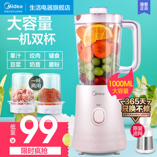 Beautiful mixer home mixer multi-function juice cup complementary food mixer genuine smart life