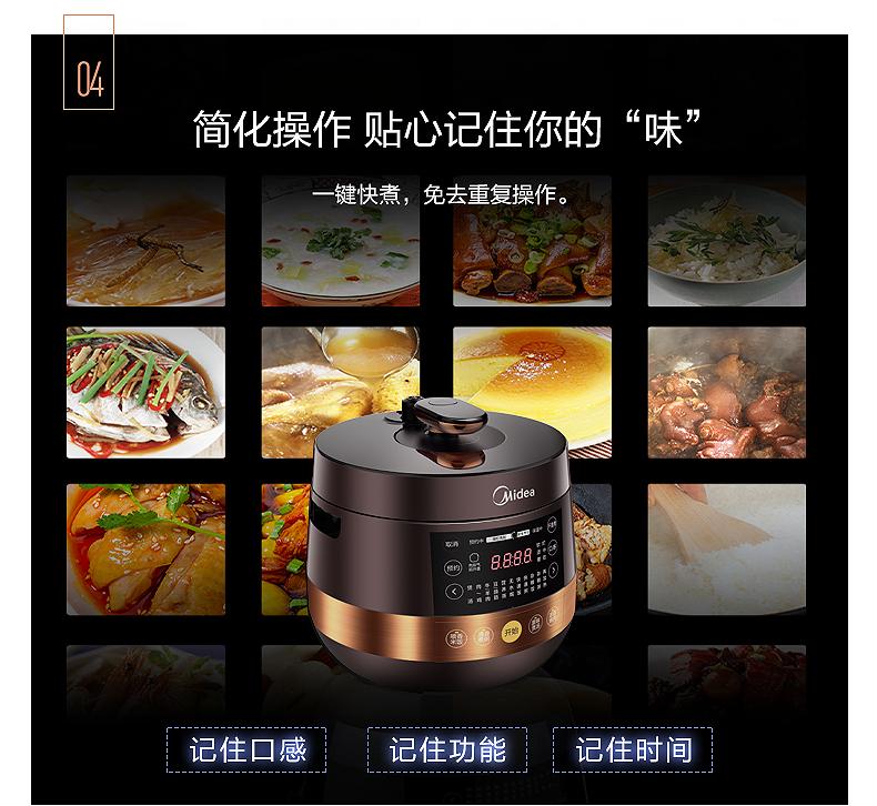 美的 智能电压力锅 5L 精准控压 15种预设菜单 图22