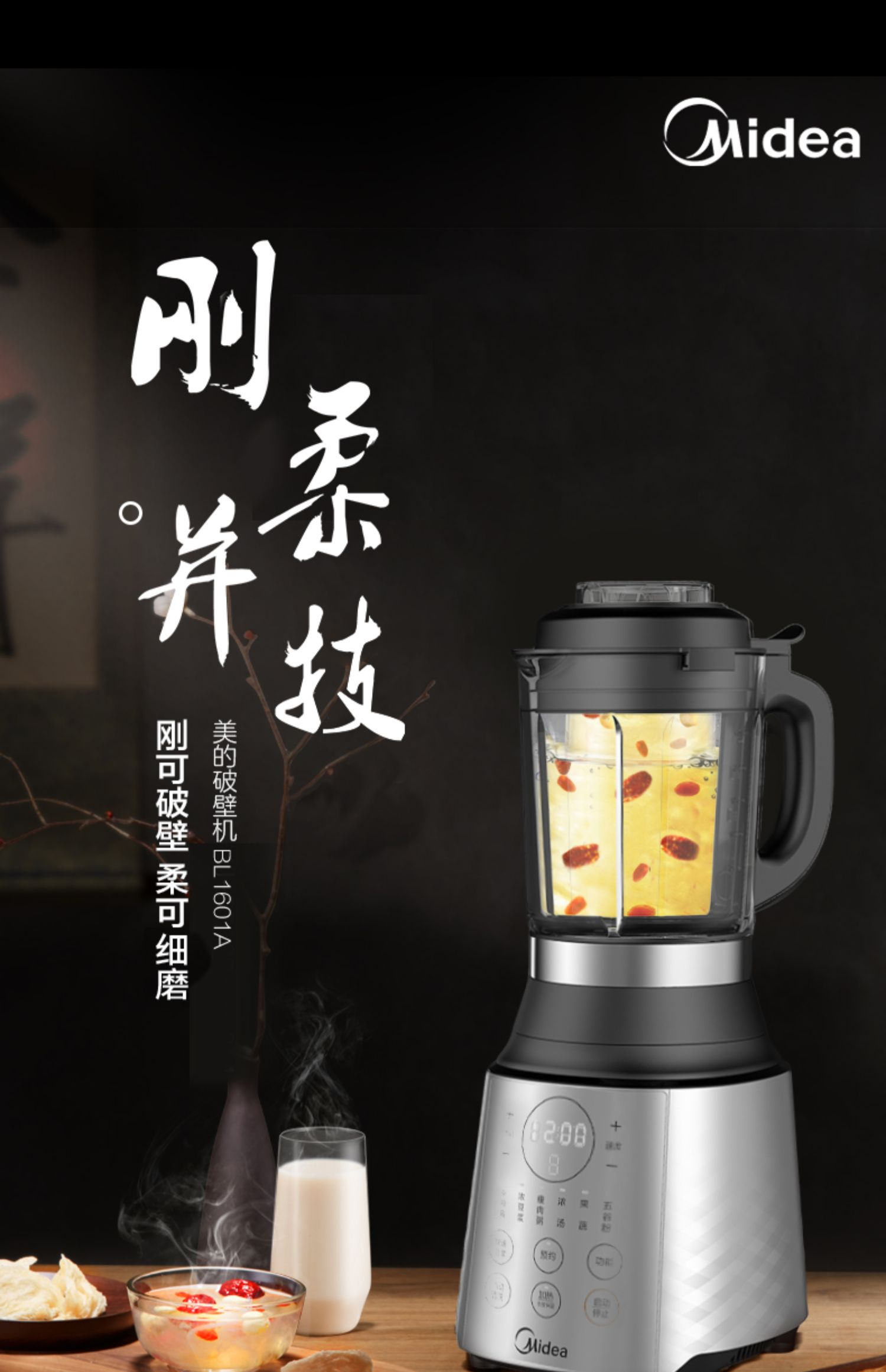 美的静音加热破壁机家用多功能料理搅拌果汁机榨汁养生辅食机1061商品详情图