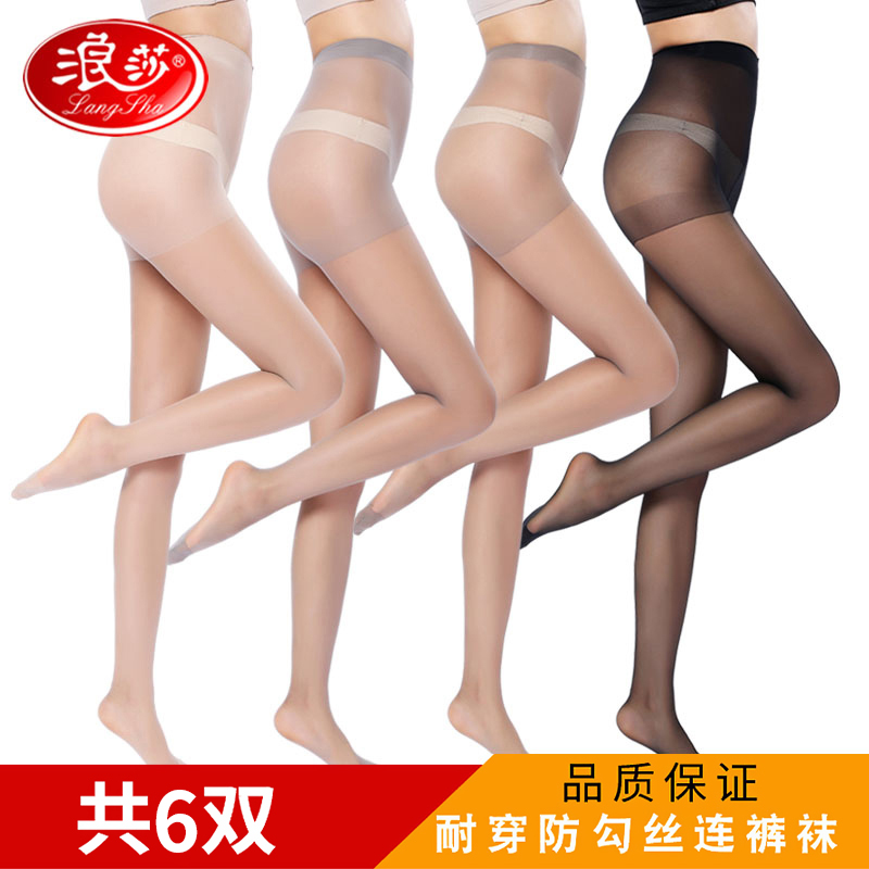 6双浪莎丝袜女夏天连裤袜春秋防勾丝薄款长筒黑肉色菠萝超薄隐形
