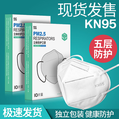 Spot KN95 mask dust-proof breathable men and women disposable children's protective mouth nose mask thin section summer N95