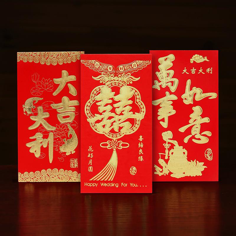 通用红包袋结婚利是封面墙大吉大利小号生日贺字乔迁寿包祝寿SW