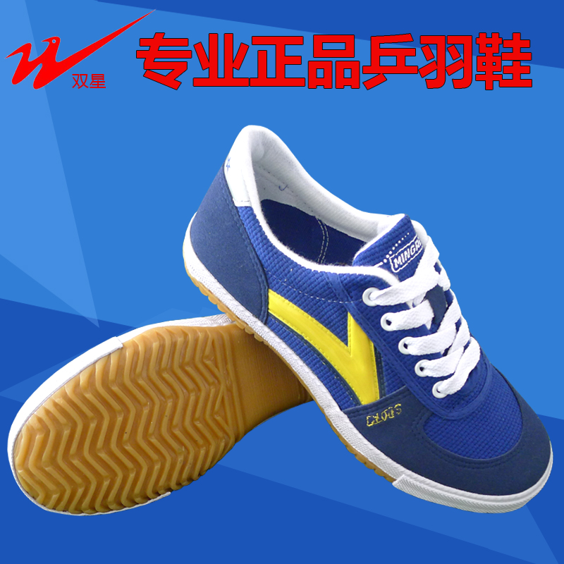 Genuine Double Star Table Tennis Sneakers Advanced Table