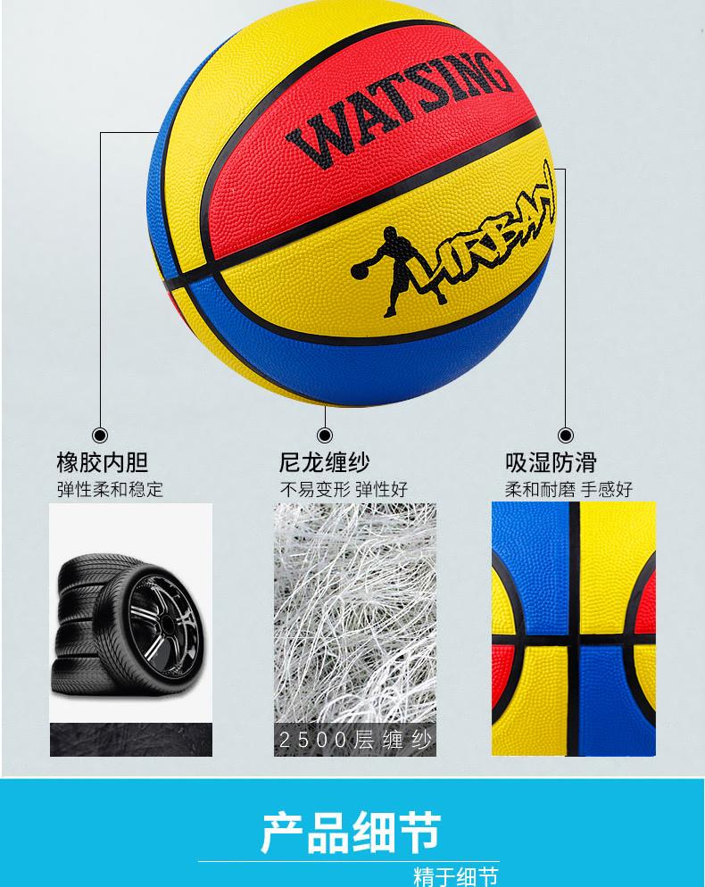 正品儿童篮球幼儿园号小学生五号青少年训练橡胶软皮耐磨详细照片