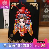Tang Li Peking Opera Mask Decoration Китайские подарки в подарок Иностранцы выезжают за границу в Китай ручная работа искусства